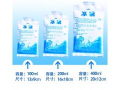 冷藏 保鲜 冷敷冰敷袋 保冷降温 冰袋400ml 可反复使用