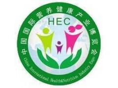 2019北京营养健康展-北京大健康产业展会