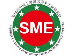 2019SME第十四届中国(上海)国际肉类工业展高端牛羊肉展