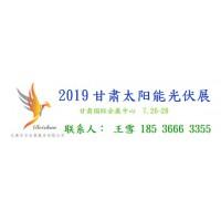 2019甘肃太阳能光伏展