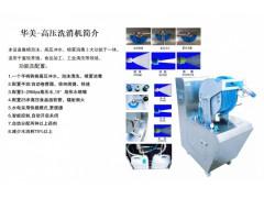 华美水产高压清洗设备、消毒机、中央清洗系统、高压水枪