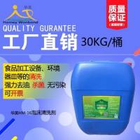 华美HM-16泡沫清洗剂、泡沫清洗浸泡喷洒
