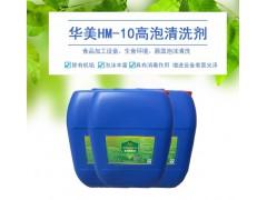 华美HM-10 高泡碱性泡沫清洁剂、杀菌消毒去油污