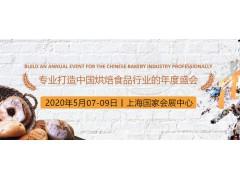 2020上海烘焙食品机械展