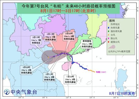 台风蓝色预警 韦帕即将在广东湛江二次登陆