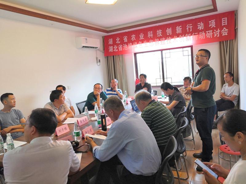 湖北省农业科技创新行动项目-池塘绿色生态养殖技术创新行动中期研讨会在宜昌召开