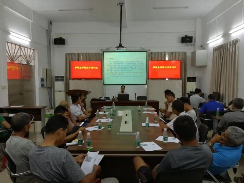 广东江门市疫控中心举办笋壳鱼养殖技术培训班