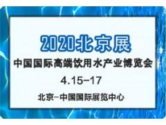 2020第12届北京高端饮用水产业展览会