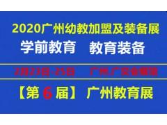 2020第六届广州幼儿教育展,儿童教育展,