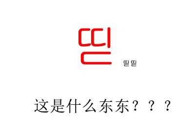 """神奇文字""""띧""""是哪个国家的?""""띧""""有什么意义?为什么这么火爆?"""