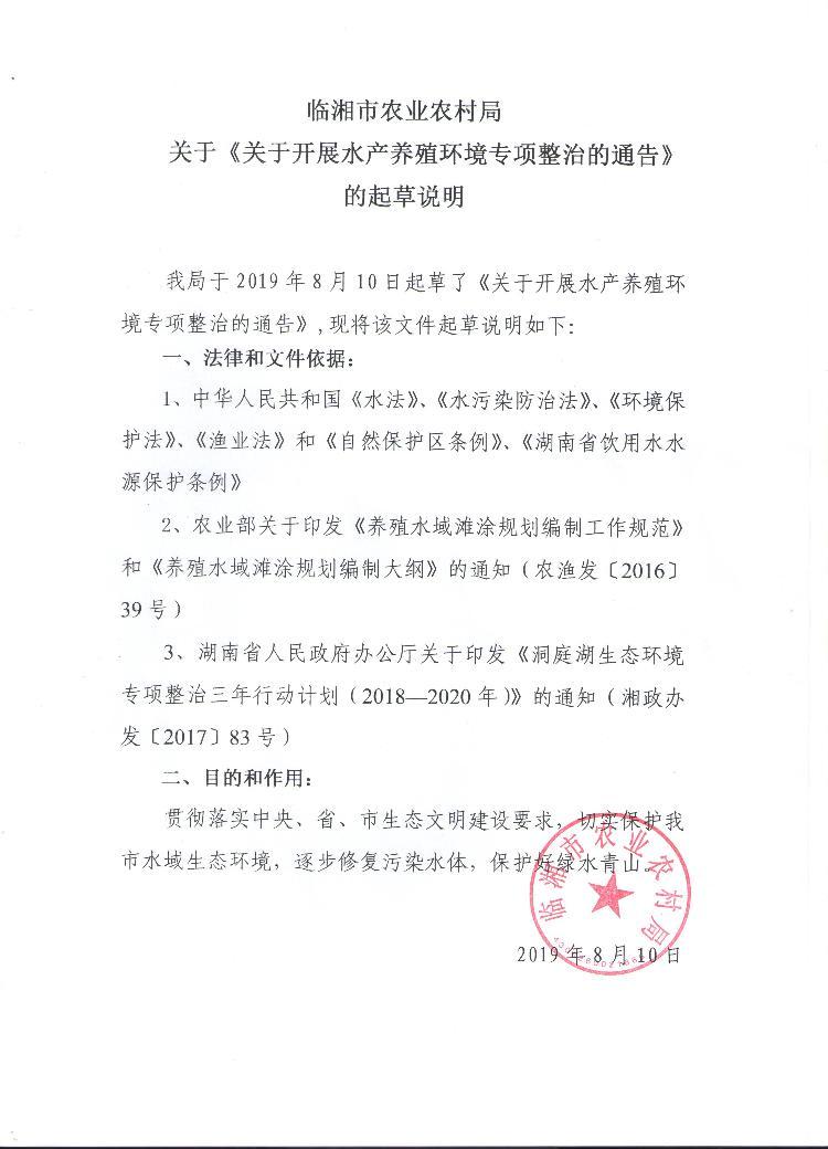 湖南临湘市关于《关于开展水产养殖环境专项整治的通告》的起草说明