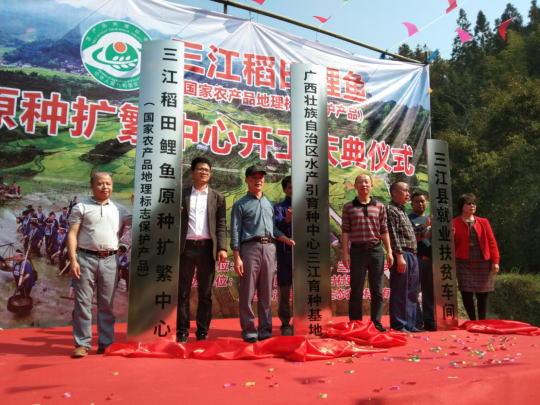 广西水产引育种中心三江育种基地挂牌成立