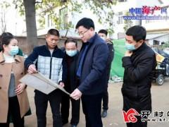 禹王台区领导调研督导疫情防控、巩卫及老旧小区改造工作