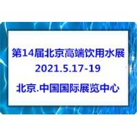 2021第14届北京高端健康饮用水展览会