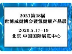 2021第28届世博威氢健康产品展览会