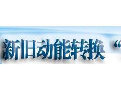 滨州海洋与渔业专班: 传统水产跃龙门渔业品牌扬美名