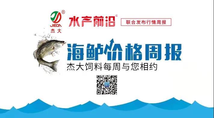 海鲈消费受阻,价格跌0.2元/斤
